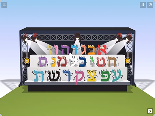 alef-bet-song.png