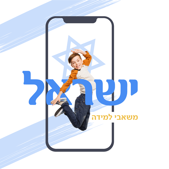 Israel_resources_Hebrew