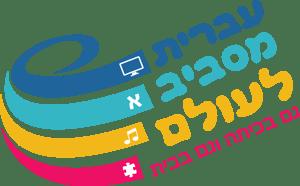 Ivrit Misaviv Laolam Logo