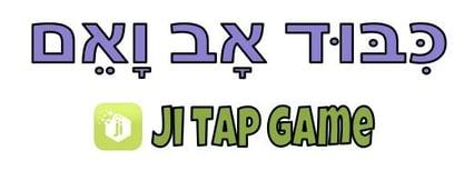 Kibud Av Veaim Game