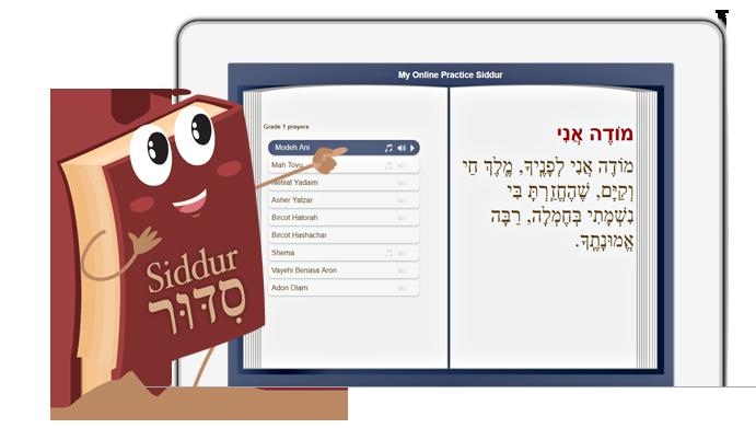 My online practice Siddur
